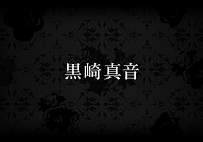 黒崎真音の体調に関しまして -黒崎真音 NBCUniversal Entertainment Japan OFFICIAL SITE-