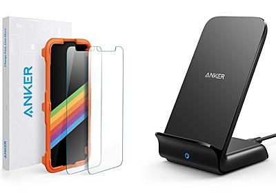 iPhone購入前に備えたい2トップ。ガラスフィルムと急速ワイヤレス充電器がAnkerより登場 | ギズモード・ジャパン