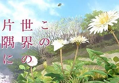 『この世界の片隅に』 傘を一本持てきたか - 映画@見取り八段