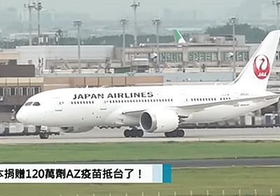 JAL809便(成田→台北)、日本から台湾へ英国アストラゼネカ製ワクチンを運び色々な意味で良い宣伝に : 市況かぶ全力2階建