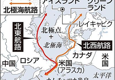 米露が北極でせめぎ合い 露の軍備増強を米非難、中国も関与模索(1/2ページ) - 産経ニュース