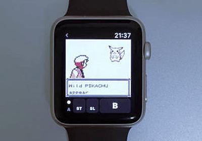 Apple Watch上で初代ポケモンを動作させるために開発されたゲームボーイエミュレータ「Giovanni」 - GIGAZINE