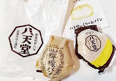 八天堂 @横浜 限定ひろしま檸檬パンとまるごとマロンの入ったクリームパン - ツレヅレ食ナルモノ