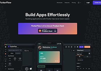 ドラッグ&ドロップなど直感的な操作でFlutterアプリのUIを設計できるオンラインFlutter UI ビルダー・「FlutterFlow」