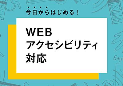 今日からはじめる! WEBアクセシビリティ対応 リクルート Air ビジネスツールズ プロダクトデザイン