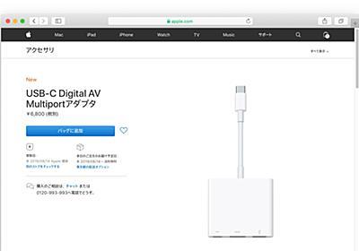 Apple、HDMI 2.0をサポートし一部のMacやiPad Proで4K@60Hzの出力が可能な新しい「USB-C Digital AV Multiport アダプタ」を発売。 | AAPL Ch.