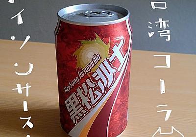 【台湾コーラ】黒松沙士(ヘイソンサースー)を飲んだ感想。 - 大人女子ヤギネの食レポブログ