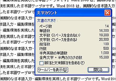 """ITmedia Biz.ID:オフィスソフトで100段落の""""長文""""ダミーテキストを自動生成する"""
