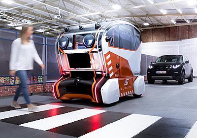 車に目をつけよう! ジャガーランドローバーが考える自動運転車と人のコミュニケーション   ギズモード・ジャパン