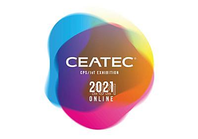 CEATECが19日開幕、8年ぶりに電機8社がそろい踏み、アドビやソフトバンクも 化粧品のポーラや、海外連携、22都道府県参加のセッションも