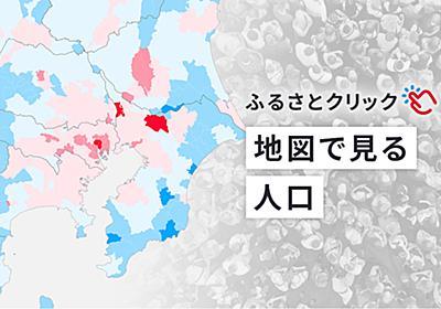 ふるさとクリック 地図で見る人口:日本経済新聞