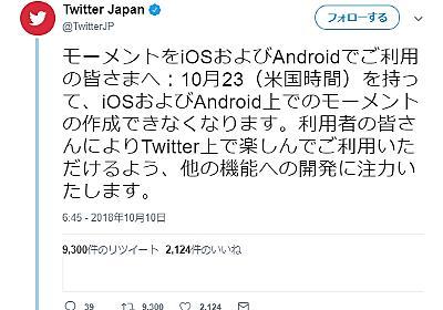 Twitter、iOS/Androidからのモーメント作成が不可に Web版はサービス続行 - ねとらぼ