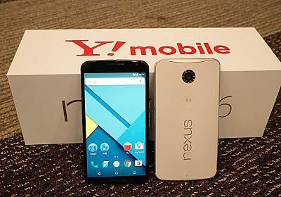 Google Nexus 6、ワイモバイルは12月11日発売。4日から予約受付開始 - Engadget 日本版