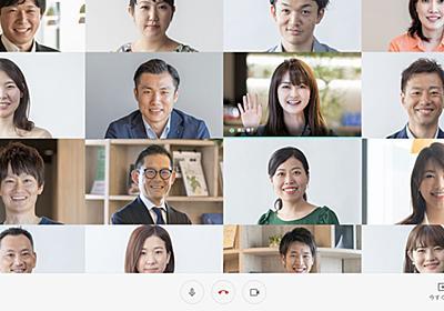無料版「Google Meet」は9月30日以降に1度の会議時間が60分に制限される - GIGAZINE