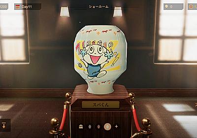 陶芸シミュレーションゲーム『陶芸マスター』で心の赴くままに陶磁器を作ってみた【中華ゲーム見聞録】 | Game*Spark - 国内・海外ゲーム情報サイト