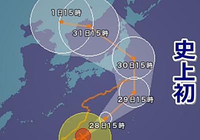 台風10号、史上初のルートで本州接近・上陸へ   ウェザーニュース