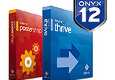 ニュース:Onyx Graphics社、処理速度・色一貫性向上「ONYX 12.1」発売 PJ web news【印刷ジャーナル】