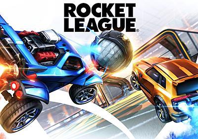 『ロケットリーグ』9月24日から基本プレイ無料で提供へ。クロスプログレッション対応などをおこなう事前アップデートを9月17日配信 | AUTOMATON