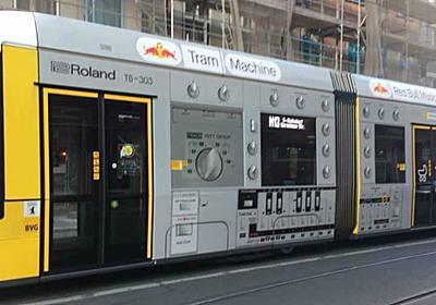 ベルリンに現れたTR-808電車には他にもTB-303、TR-909、Ableton Pusn、NI Maschine版が存在する件  - letter music