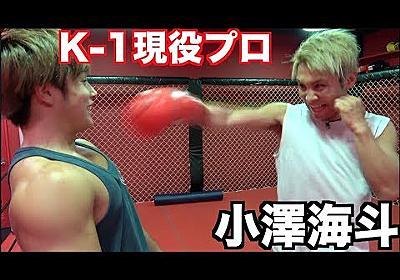 現役Kー1選手の全力パンチ!!動ける筋肉と魅せる筋肉の違いが分かる! - YouTube