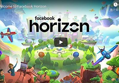 Facebook、「セカンドライフ」のようなVRワールド「Horizon」を「Oculus Quest」などで来年スタート - ITmedia NEWS