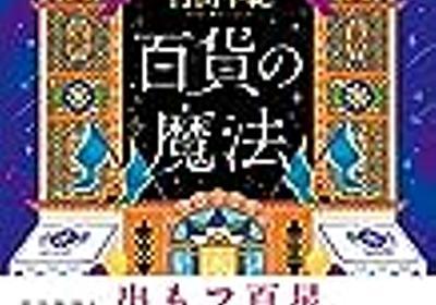 【読書感想】『百貨の魔法』読後に幸福感が全身を包んでくれる物語 - りとブログ