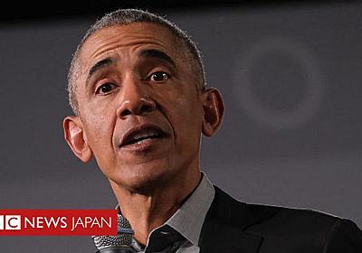 オバマ前米大統領、「憎悪を増幅させる指導者の言葉を拒否すべき」と異例発言 - BBCニュース