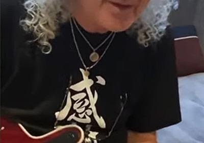 クイーンのブライアン・メイ 「ボヘミアン・ラプソディ」のギターレッスン動画公開 - amass