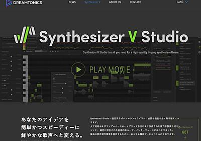 AI歌声合成に「Synthesizer V AI」参入 AHSが発売へ 「Saki」「小春六花」などの音源も - ITmedia NEWS