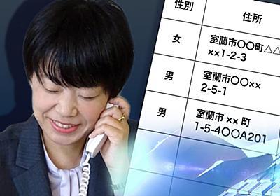 私の住所をさらさないで! | 特集記事 | NHK政治マガジン
