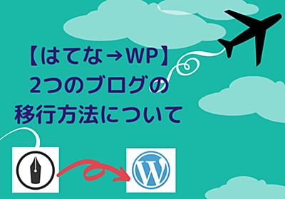 【はてな→WP複数ブログ移行】とうとうWordPressへ移行しちゃいました。2つのブログの移行方法は? | オコジョ的じゅりいズム