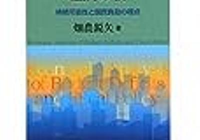 畑農鋭矢、(2009)、「財政赤字と...