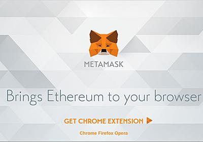 【最新】メタマスク(MetaMask)の登録・入出金・使い方を画像で解説   dApps Market ブロックチェーンゲーム・仮想通貨アプリ評価サイト