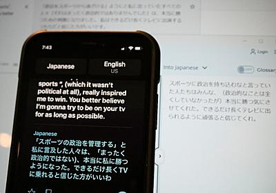 iOS14純正翻訳アプリをDeepL、Googleと比べたら想像以上にアレだった | ギズモード・ジャパン