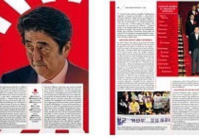 フランスの週刊誌L'Obs が組んだ (アベシンゾーの隠された顔)という特集は 日本のマスコミをはるかに超える 内容だ。  欧米世界で 日本が「どう見られているか」を知る手がかりとなる。 - 日本と言う国