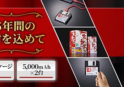 一太郎Ver.5 特別復刻PKG フロッピーディスク型充電器 - Just MyShop