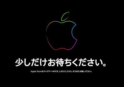 Apple、初売りを前に公式サイトがメンテナンス入り - こぼねみ