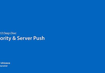HTTP/2 Deep Dive: Priority & Server Push - Speaker Deck