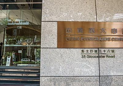 中国恒大集団はリーマンショックの再来を招くか | 市場観測 | 東洋経済オンライン | 社会をよくする経済ニュース