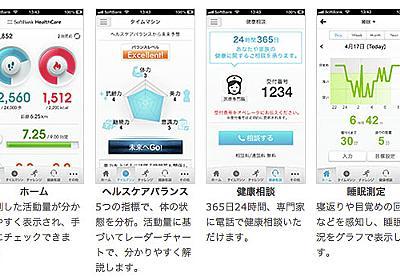 未来の体重や顔も分かる?――健康サービス「ソフトバンクヘルスケア」を夏以降に提供 - ITmedia Mobile