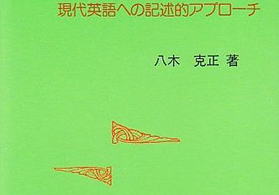Amazon.co.jp: ネイティブの直観にせまる語法研究―現代英語への記述的アプローチ: 八木克正: Books