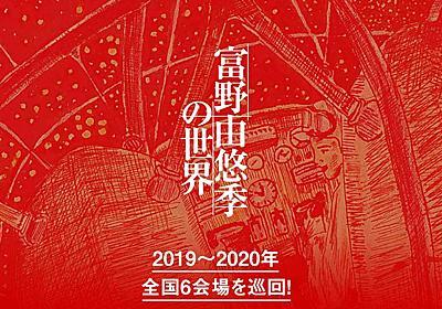 展覧会「富野由悠季の世界」の開催が決定 富野監督の55年間の業績を振り返る - ねとらぼ