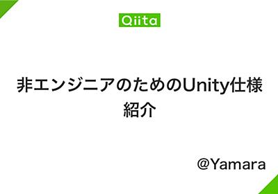 非エンジニアのためのUnity仕様紹介 - Qiita