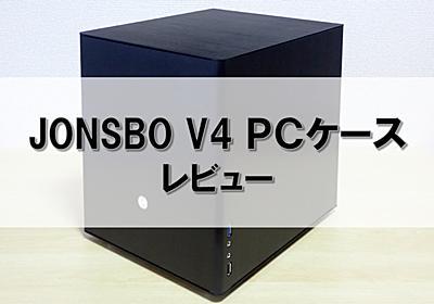 JONSBO(ジョンスボ) V4レビュー コンパクトなPCケースを組み立て   俺の開発研究所