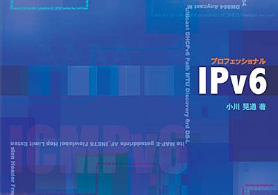 "IPv6の""すごい技術書""が無償配布 ~内容は厚さ23mm、価格5,000円の紙版と同一 - 窓の杜"