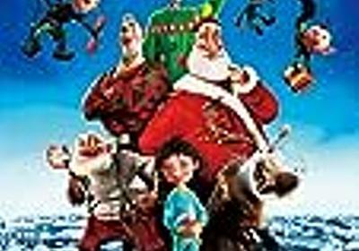 『アーサー・クリスマスの大冒険』アニメがすごい!!大人も子どもも楽しい、夢いっぱいクリスマス映画。 - たま欄