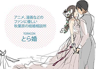 趣味と結婚を両立させる。オタクに寄り添う結婚相談サービス『とら婚(とらこん)』が2017年2月25日(土)、始まります!|株式会社虎の穴のプレスリリース