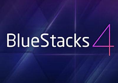 Android用ゲームをPCで遊べる「BlueStacks 4」が本日正式リリース - 4Gamer.net