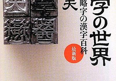 カッコイイほうの漢字 - アスペ日記