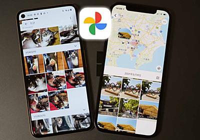 Google フォト活用術。写真を自動でアップして分類 - Impress Watch